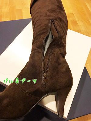 女装男子のロングブーツ