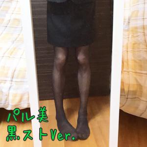 女装黒パンスト