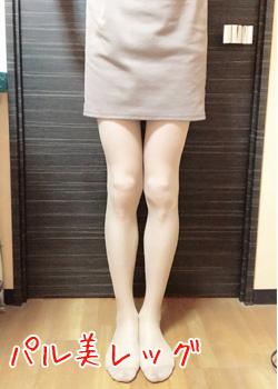 ベージュパンストを履いた女装男子1