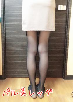 黒ストを履いた女装男子