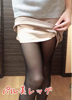 スカートの裏地