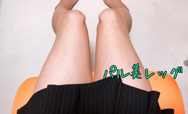脱毛した女装男子の脚