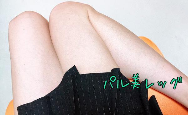 脱毛した女装男子の脚1